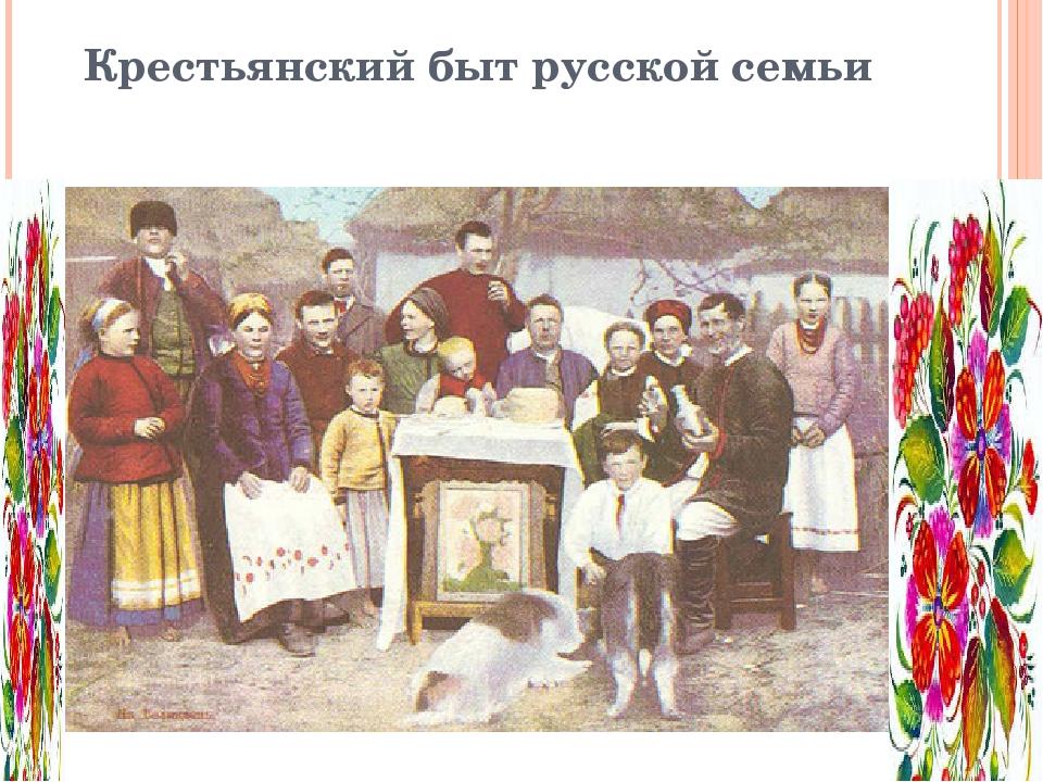 Крестьянский быт русской семьи