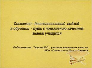 Системно - деятельностный подход в обучении - путь к повышению качества знани