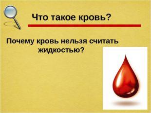 Почему кровь нельзя считать жидкостью? Что такое кровь?