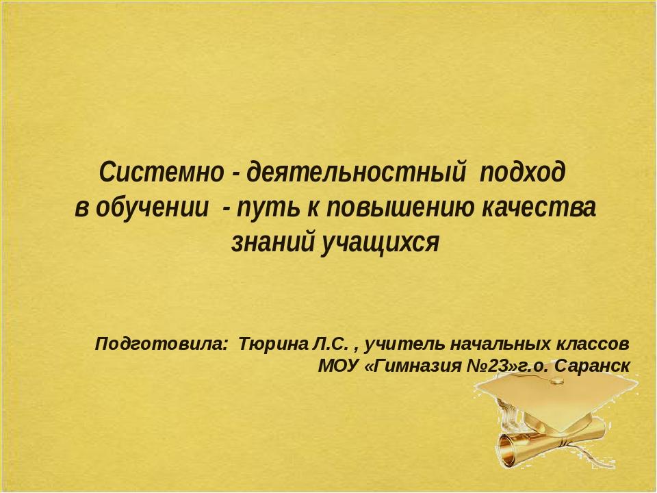 Системно - деятельностный подход в обучении - путь к повышению качества знани...