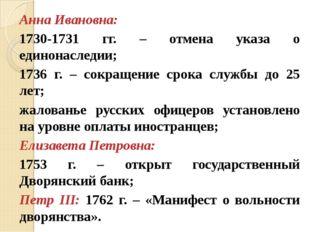 Анна Ивановна: 1730-1731 гг. – отмена указа о единонаследии; 1736 г. – сокращ