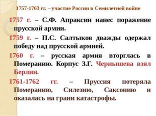 1757-1763 гг. – участие России в Семилетней войне 1757 г. – С.Ф. Апраксин нан