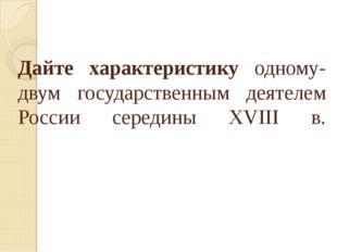 Дайте характеристику одному-двум государственным деятелем России середины XVI