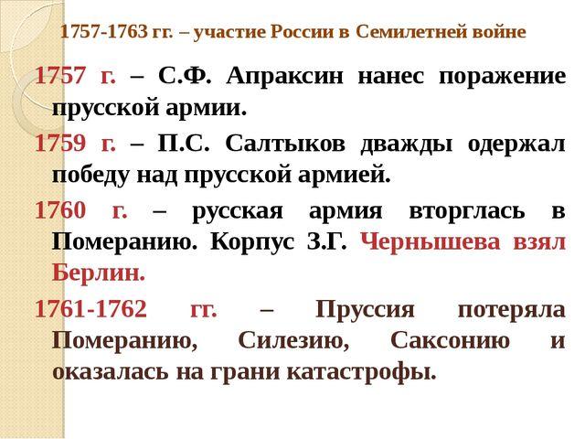 1757-1763 гг. – участие России в Семилетней войне 1757 г. – С.Ф. Апраксин нан...