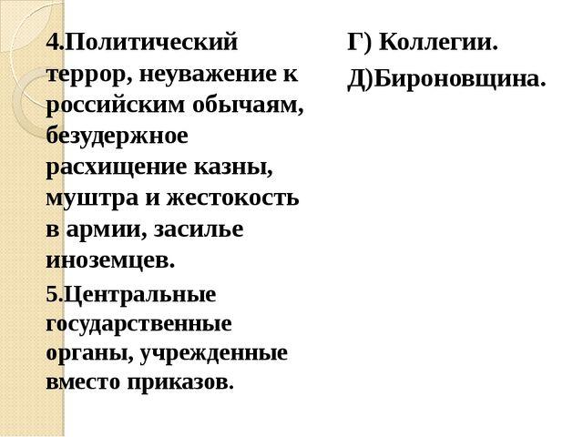 4.Политический террор, неуважение к российским обычаям, безудержное расхищени...