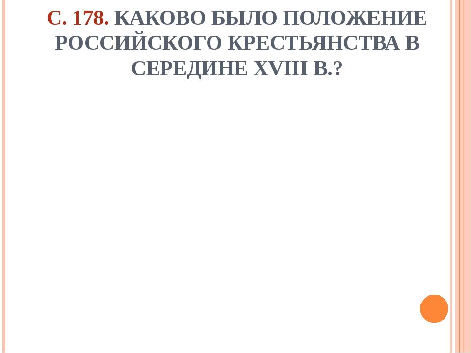 С. 178. КАКОВО БЫЛО ПОЛОЖЕНИЕ РОССИЙСКОГО КРЕСТЬЯНСТВА В СЕРЕДИНЕ XVIII В.?