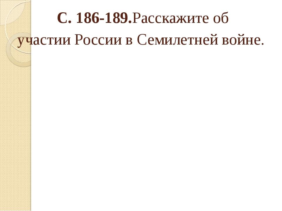 С. 186-189.Расскажите об участии России в Семилетней войне.