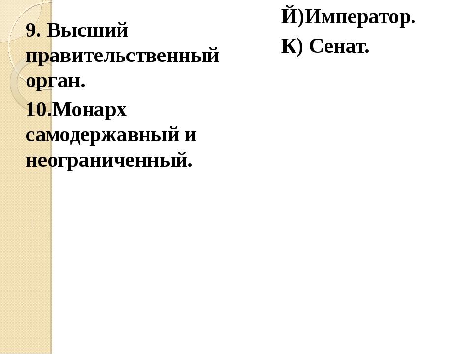 9. Высший правительственный орган. 10.Монарх самодержавный и неограниченный....