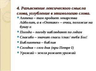 4. Разъяснение лексического смысла слова, углубление в этимологию слова. Апте