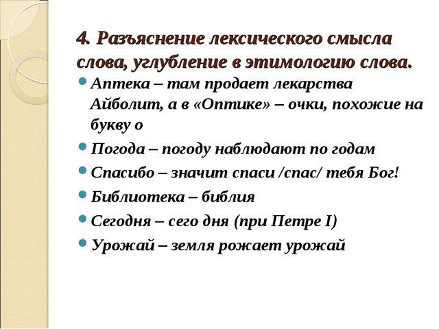 4. Разъяснение лексического смысла слова, углубление в этимологию слова. Апте...