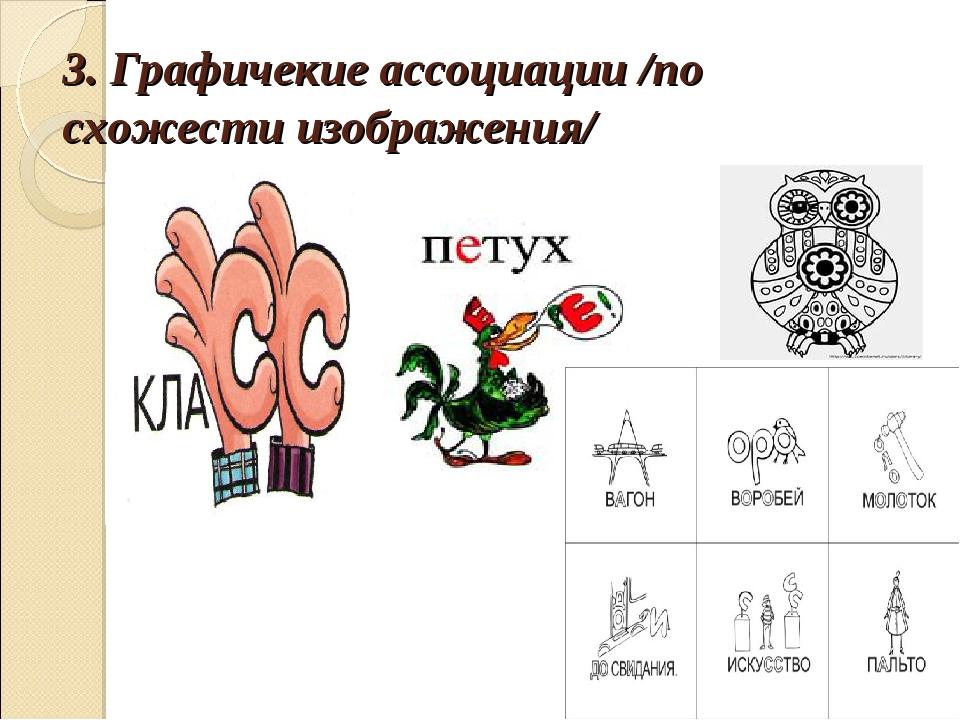 3. Графичекие ассоциации /по схожести изображения/