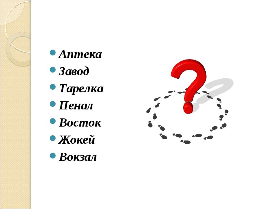 Аптека Завод Тарелка Пенал Восток Жокей Вокзал
