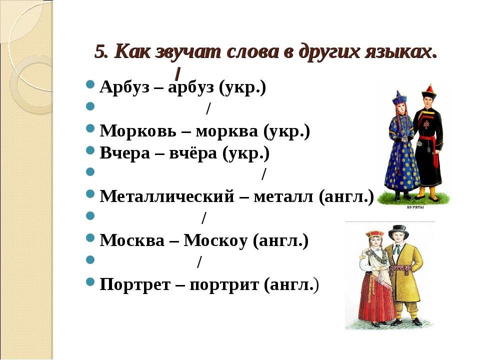 5. Как звучат слова в других языках. / Арбуз – арбуз (укр.) / Морковь – моркв...