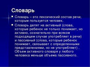 Словарь Словарь– это лексический состав речи, которым пользуется человек. Сл