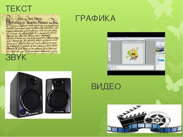 ТЕКСТ ГРАФИКА ЗВУК ВИДЕО