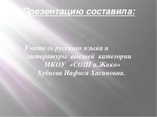 Презентацию составила: Учитель русского языка и литературы высшей категории М