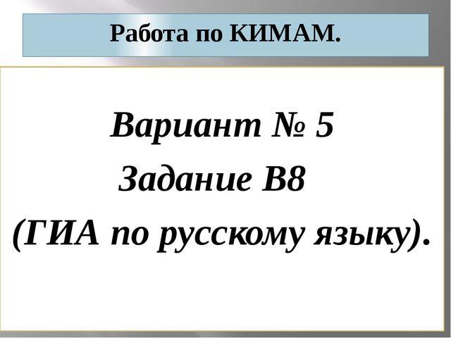 Работа по КИМАМ. Вариант № 5 Задание В8 (ГИА по русскому языку).