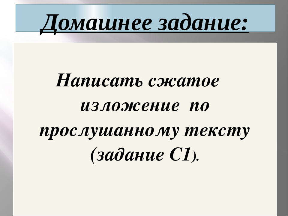 Домашнее задание: Написать сжатое изложение по прослушанному тексту (задание...