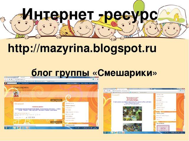Интернет -ресурс http://mazyrina.blogspot.ru блог группы «Смешарики»