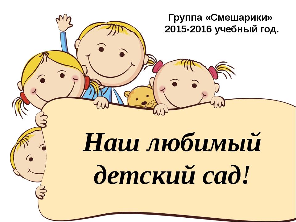 Группа «Смешарики» 2015-2016 учебный год. Наш любимый детский сад!