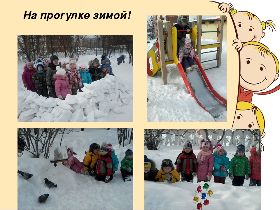 На прогулке зимой!
