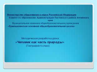 Министерство образования и науки Российской Федерации Комитет по образованию