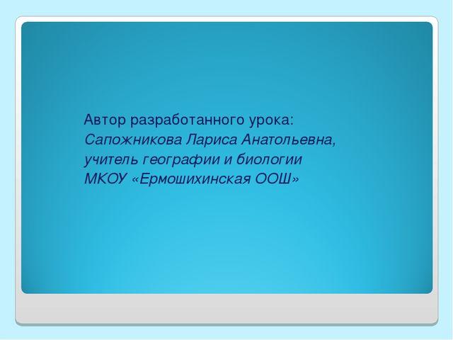 Автор разработанного урока: Сапожникова Лариса Анатольевна, учитель географи...