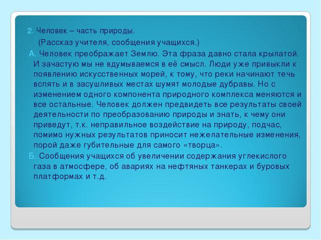 2. Человек – часть природы. (Рассказ учителя, сообщения учащихся.) А. Челове...