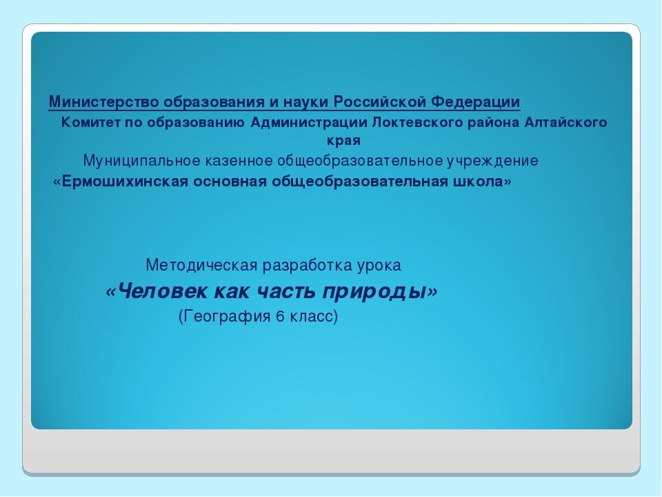 Министерство образования и науки Российской Федерации Комитет по образованию...