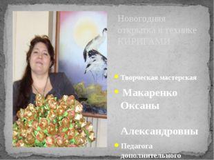 Творческая мастерская Макаренко Оксаны Александровны Педагога дополнительного