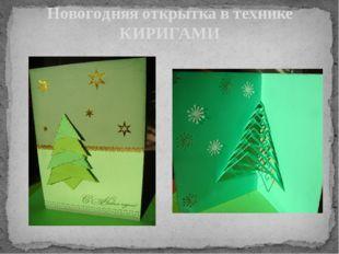 Новогодняя открытка в технике КИРИГАМИ