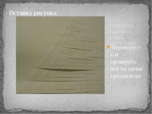 Новогодняя открытка в технике КИРИГАМИ Перевернуть и проверить все ли линии п