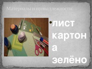 лист картона зелёного цвета Схема ёлочки киригами Распечатанная надпись Квад
