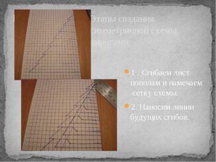 Этапы создания симметричной схемы киригами 1 . Сгибаем лист пополам и намечае