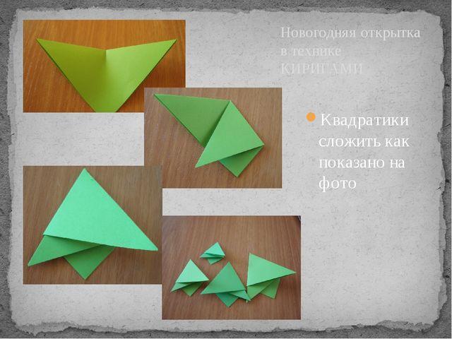 Новогодняя открытка в технике КИРИГАМИ Квадратики сложить как показано на фото