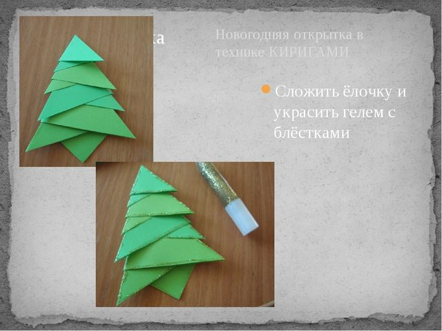 Новогодняя открытка в технике КИРИГАМИ Сложить ёлочку и украсить гелем с блёс...