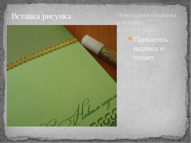 Новогодняя открытка в технике КИРИГАМИ Приклеить надпись и тесьму