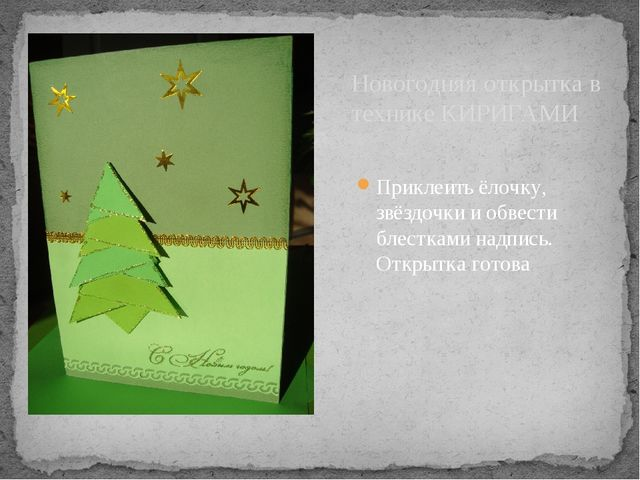Новогодняя открытка в технике КИРИГАМИ Приклеить ёлочку, звёздочки и обвести...