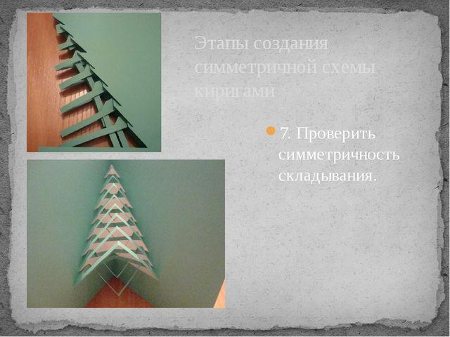 7. Проверить симметричность складывания. Этапы создания симметричной схемы ки...