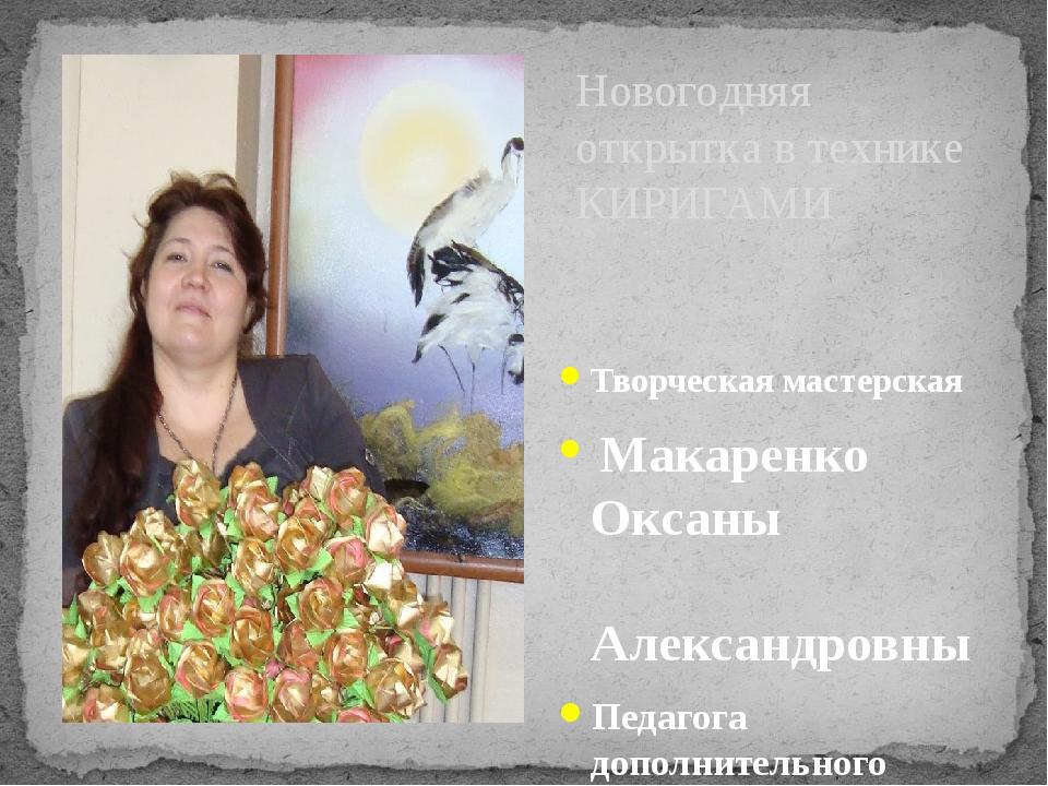 Творческая мастерская Макаренко Оксаны Александровны Педагога дополнительного...