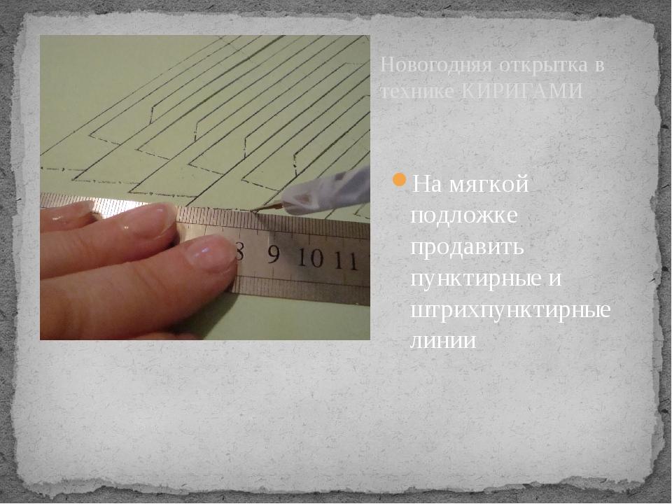Новогодняя открытка в технике КИРИГАМИ На мягкой подложке продавить пунктирны...
