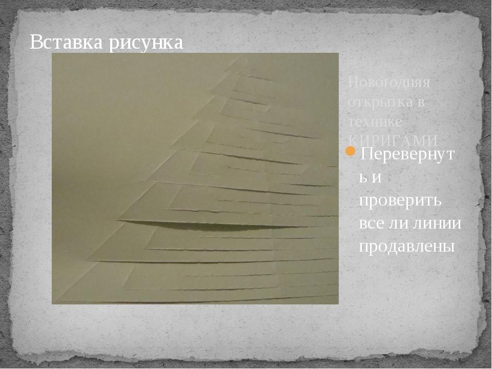 Новогодняя открытка в технике КИРИГАМИ Перевернуть и проверить все ли линии п...