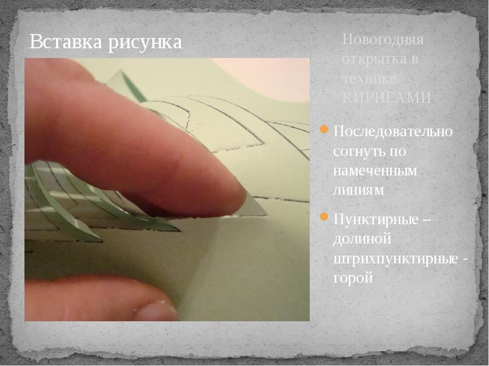 Новогодняя открытка в технике КИРИГАМИ Последовательно согнуть по намеченным...