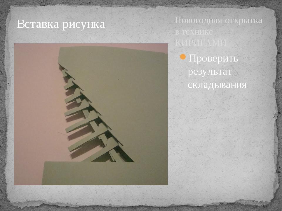Новогодняя открытка в технике КИРИГАМИ Проверить результат складывания