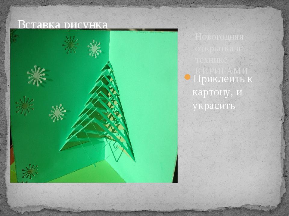 Новогодняя открытка в технике КИРИГАМИ Приклеить к картону, и украсить