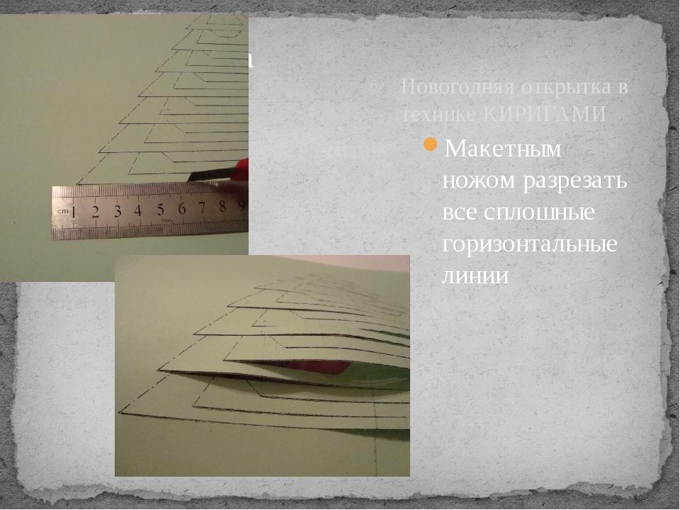 Новогодняя открытка в технике КИРИГАМИ Макетным ножом разрезать все сплошные...