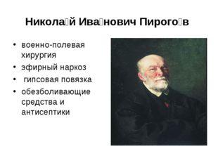 Никола́й Ива́нович Пирого́в военно-полевая хирургия эфирный наркоз гипсовая п