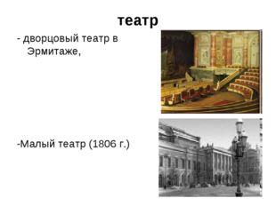 театр - дворцовый театр в Эрмитаже, -Малый театр (1806 г.)