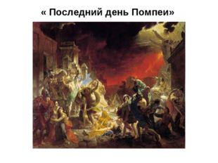 « Последний день Помпеи»