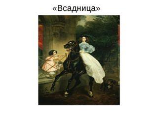 «Всадница»